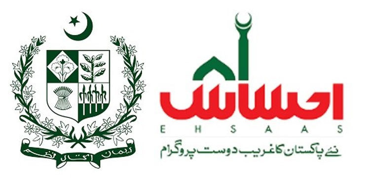 A comprehensive look at Ehsaas Programme